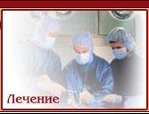 Медицинское обслуживание организаций. Клиника лечение и диагностика заболеваний. Прием, консультация врача. Стационарное лечение.